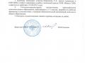 о внесении изменений в ООП НОО 2013г.