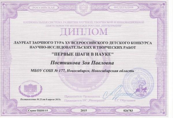 Дипломы 1