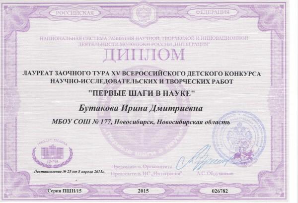 Диплом 3