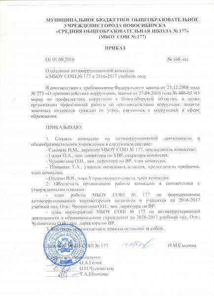 o-sozdanii-antikorrupcionnoj-komissii-v-mbou-sosh-177-v-2016-2017-uchebnom-godu